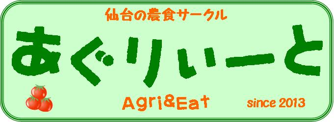 仙台の農食サークル「あぐりぃーと」